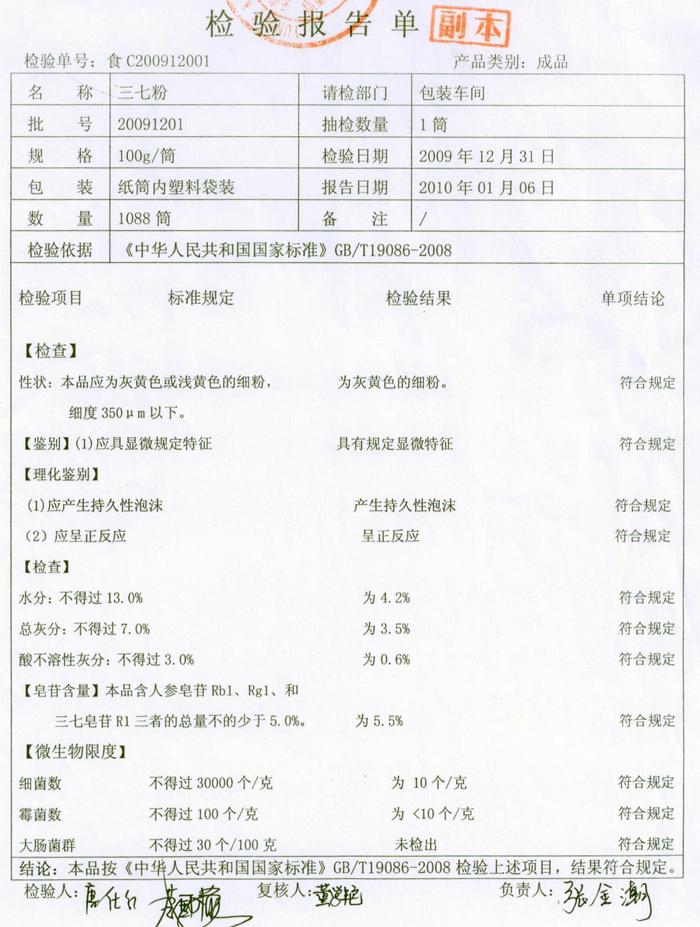 领先的三七原产地农价直销网三七粉检验报告